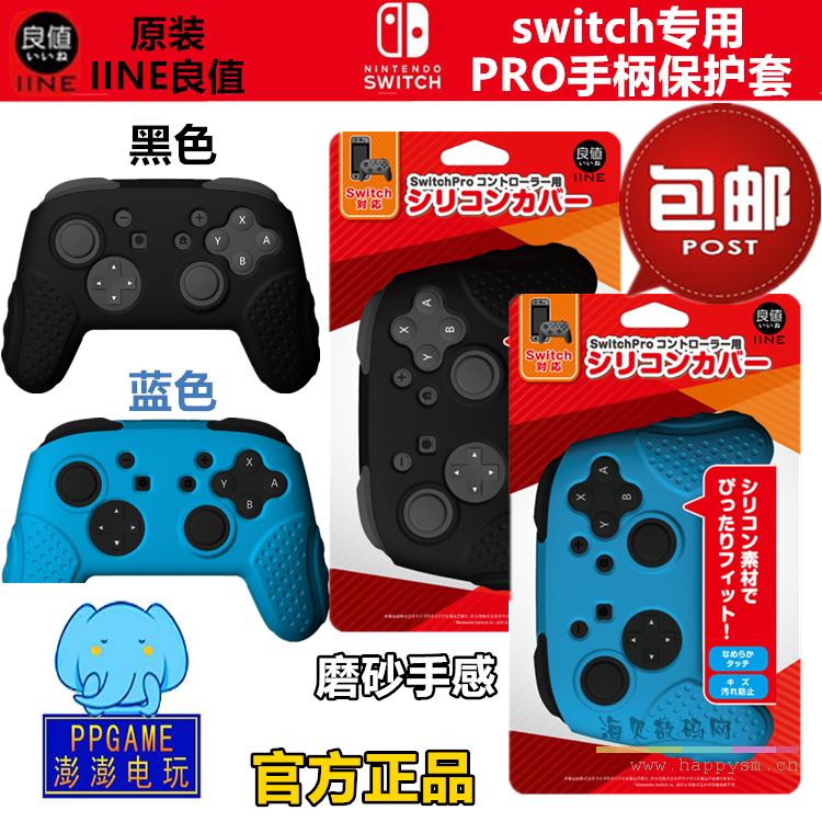 任天堂 Switch NS PRO 手柄 专用经典手柄